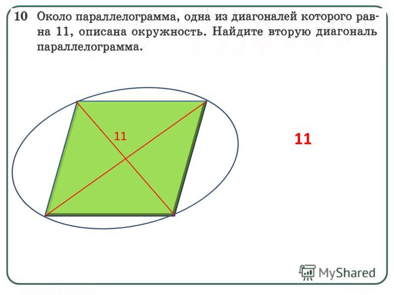 Медианы треугольника точкой пересечения делятся в отношении 2:1, считая от вершины 24