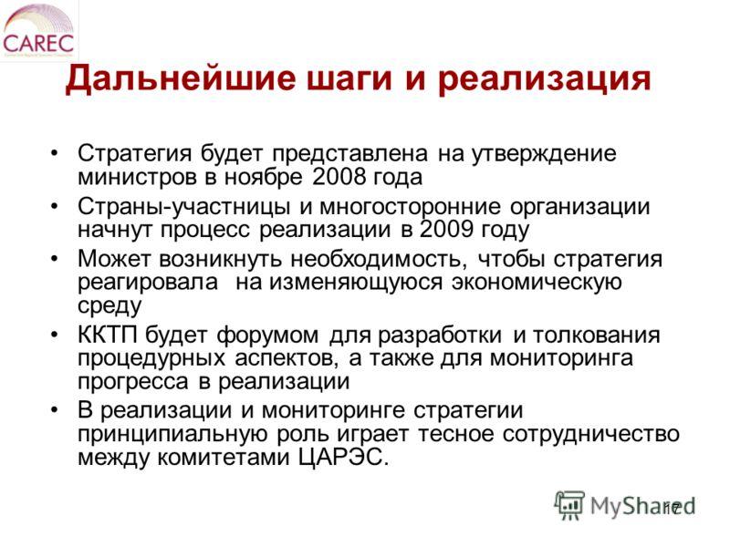 17 Дальнейшие шаги и реализация Стратегия будет представлена на утверждение министров в ноябре 2008 года Страны-участницы и многосторонние организации начнут процесс реализации в 2009 году Может возникнуть необходимость, чтобы стратегия реагировала н