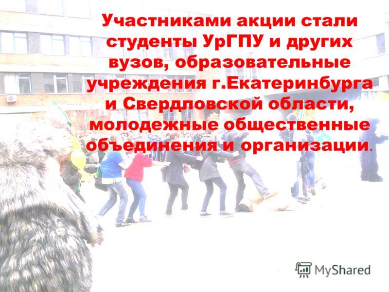 Участниками акции стали студенты УрГПУ и других вузов, образовательные учреждения г.Екатеринбурга и Свердловской области, молодежные общественные объединения и организации.