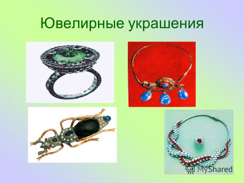 Ювелирное дело Это искусство по созданию украшений из металлов, таких как, золото, серебро, платина.