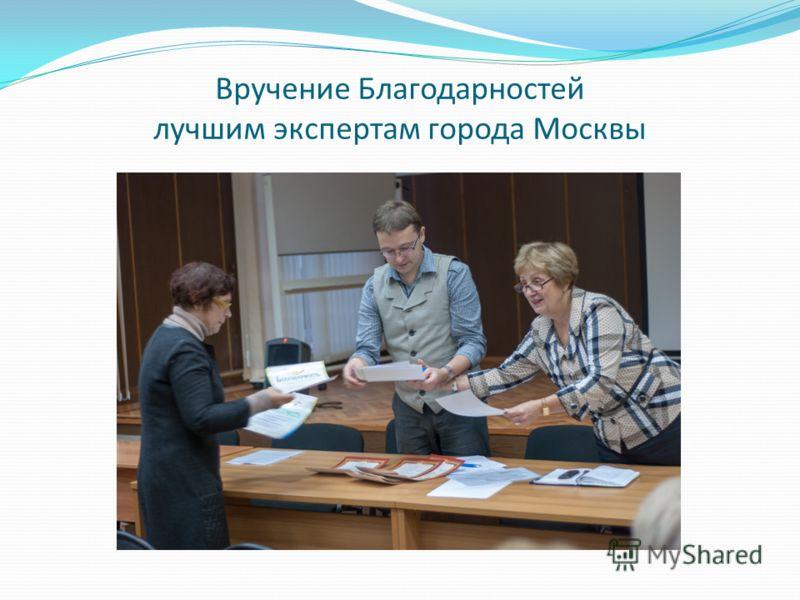 Вручение Благодарностей лучшим экспертам города Москвы