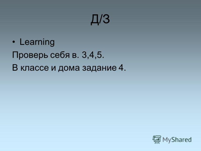 Д/З Learning Проверь себя в. 3,4,5. В классе и дома задание 4.