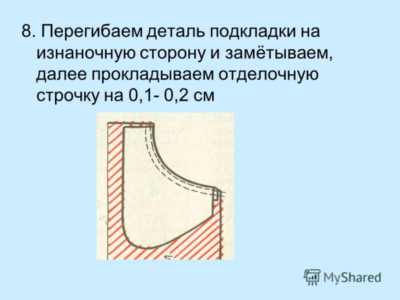 8. Перегибаем деталь подкладки на изнаночную сторону и замётываем, далее прокладываем отделочную строчку на 0,1- 0,2 см