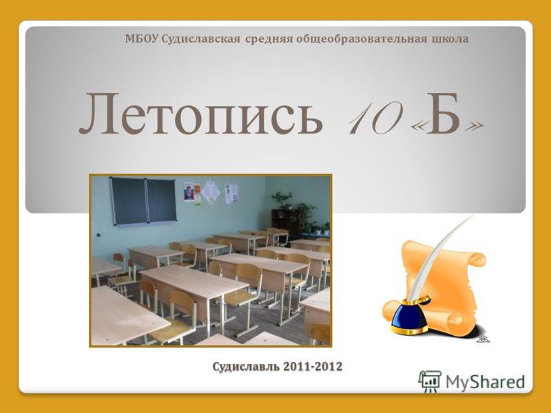 Судиславль 2011-2012 МБОУ Судиславская средняя общеобразовательная школа Летопись 10 « Б »