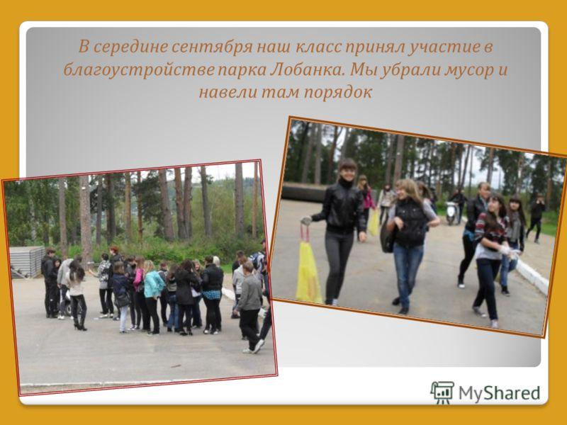В середине сентября наш класс принял участие в благоустройстве парка Лобанка. Мы убрали мусор и навели там порядок