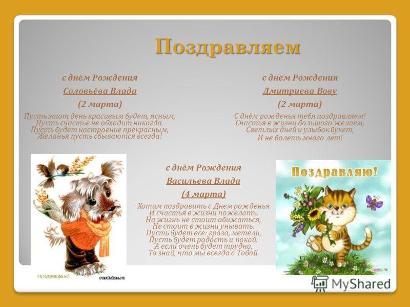 с днём Рождения Соловьёва Влада (2 марта) Пусть этот день красивым будет, ясным, Пусть счастье не обходит никогда. Пусть будет настроение прекрасным, Желанья пусть сбываются всегда! с днём Рождения Дмитриева Вову (2 марта) С днём рожденья тебя поздра