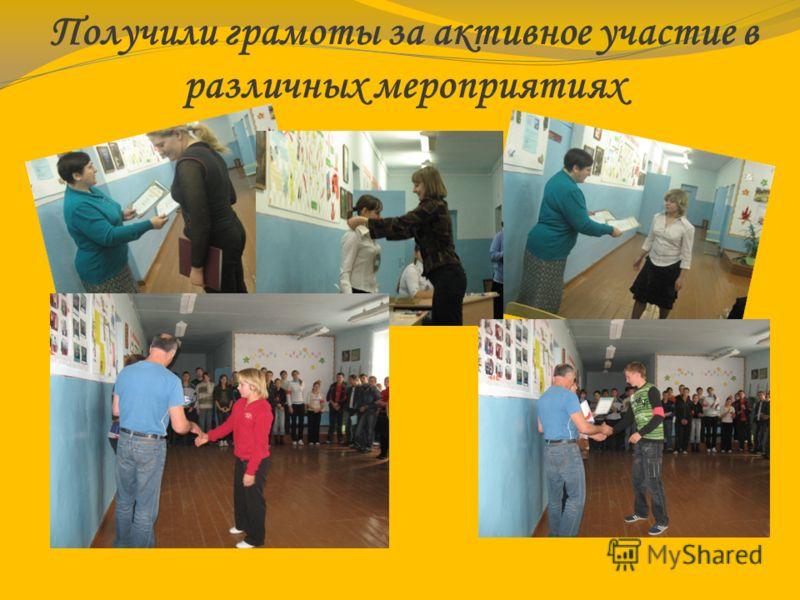 Получили грамоты за активное участие в различных мероприятиях