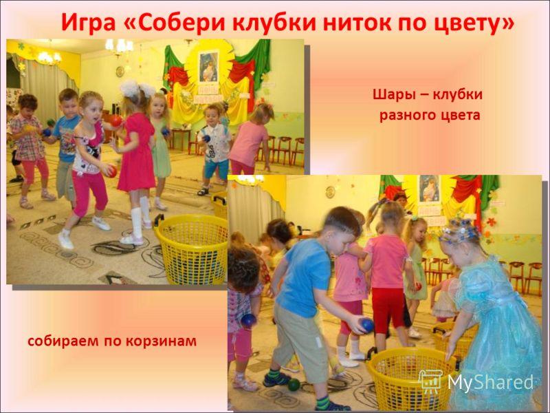 Игра «Собери клубки ниток по цвету» Шары – клубки разного цвета собираем по корзинам