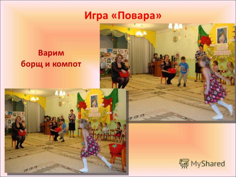 Игра «Повара» Варим борщ и компот