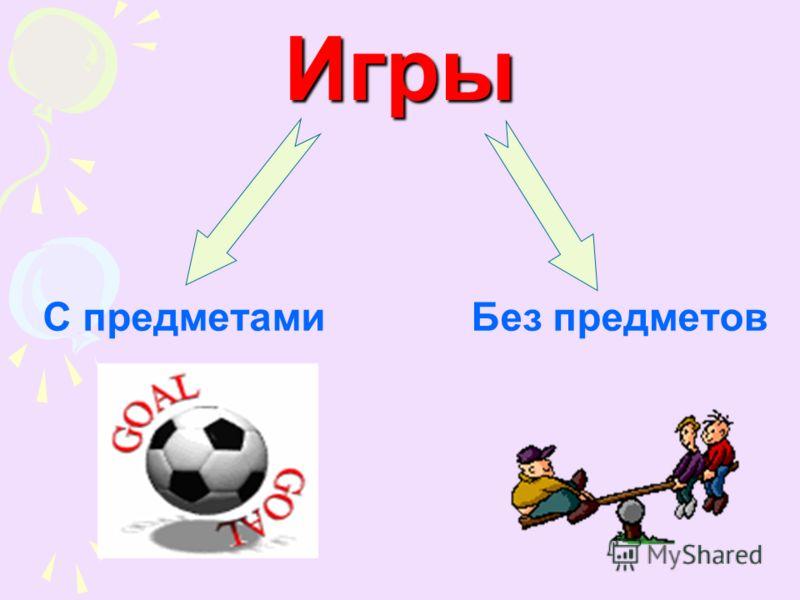 Игры С предметамиБез предметов