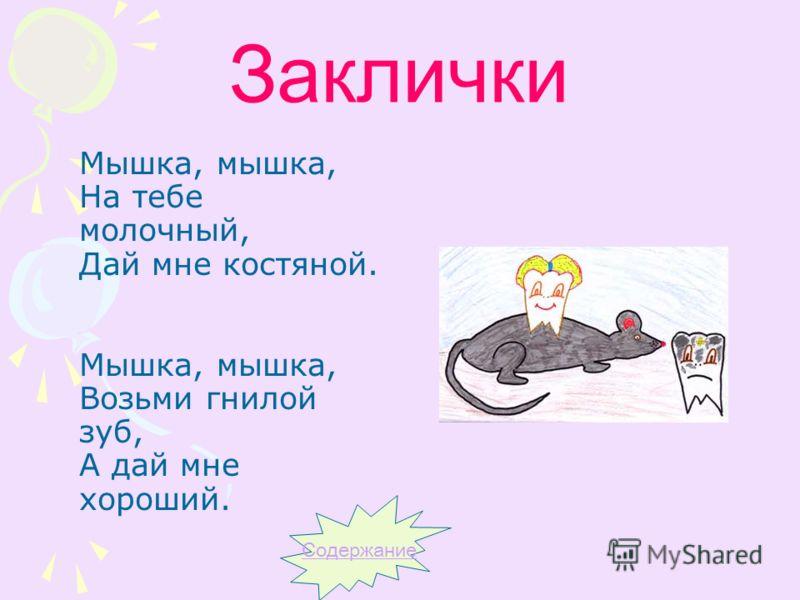 Мышка, мышка, На тебе молочный, Дай мне костяной. Мышка, мышка, Возьми гнилой зуб, А дай мне хороший. Содержание