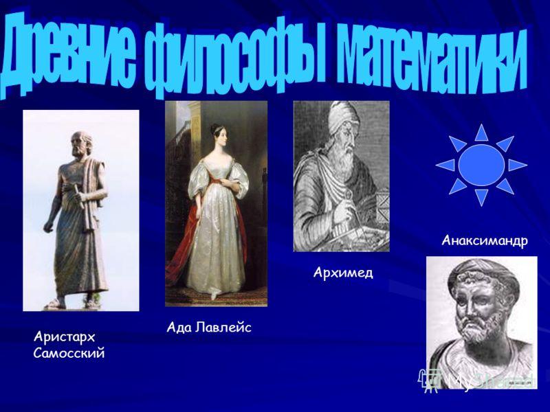 Анаксимандр Архимед Аристарх Самосский Ада Лавлейс
