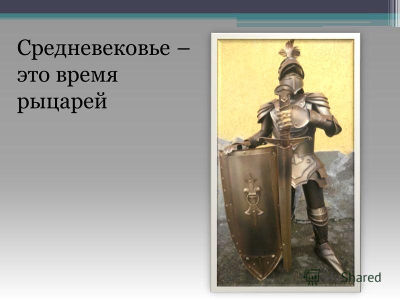 Средневековье – это время рыцарей