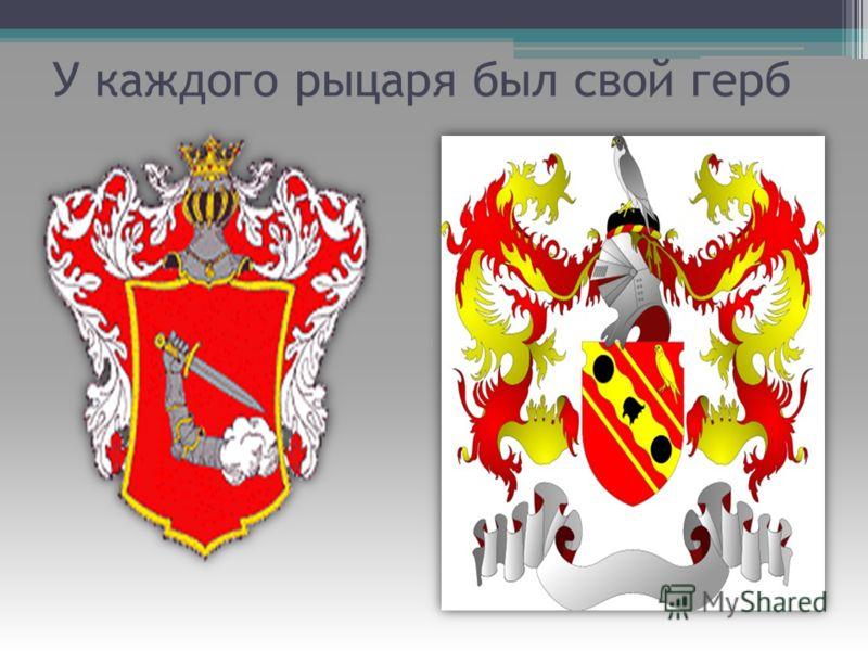 У каждого рыцаря был свой герб