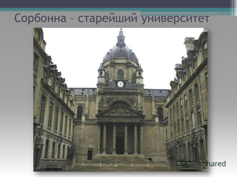 Сорбонна – старейший университет