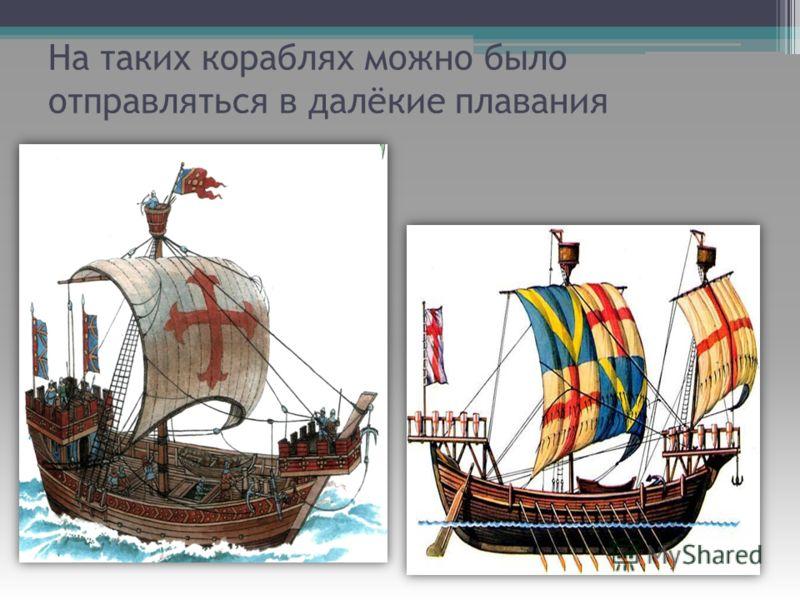 На таких кораблях можно было отправляться в далёкие плавания