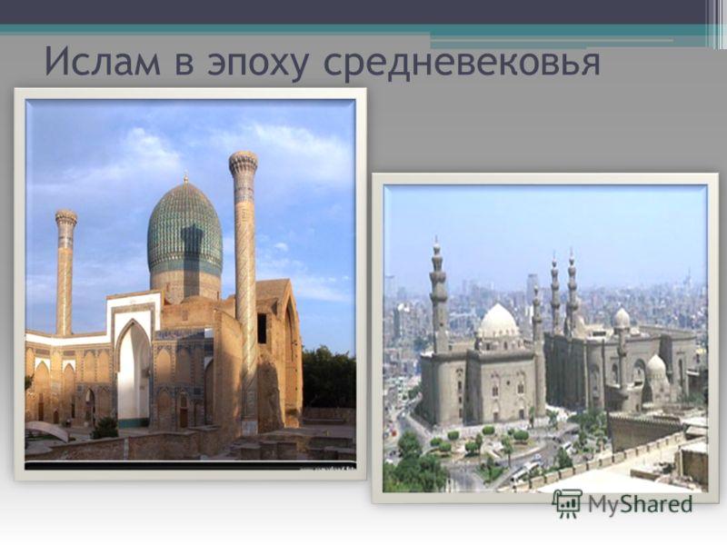 Ислам в эпоху средневековья