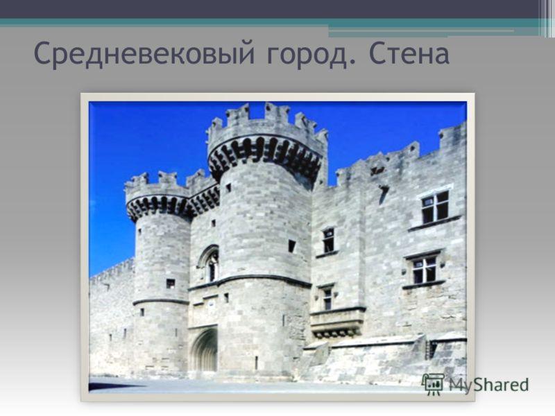 Средневековый город. Стена