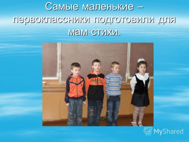 Самые маленькие – первоклассники подготовили для мам стихи.