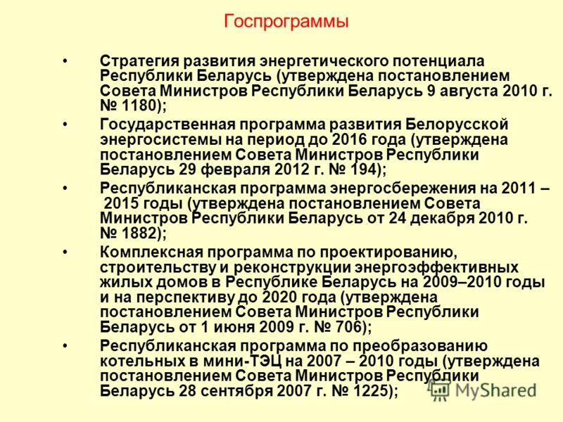 Госпрограммы Стратегия развития энергетического потенциала Республики Беларусь (утверждена постановлением Совета Министров Республики Беларусь 9 августа 2010 г. 1180); Государственная программа развития Белорусской энергосистемы на период до 2016 год