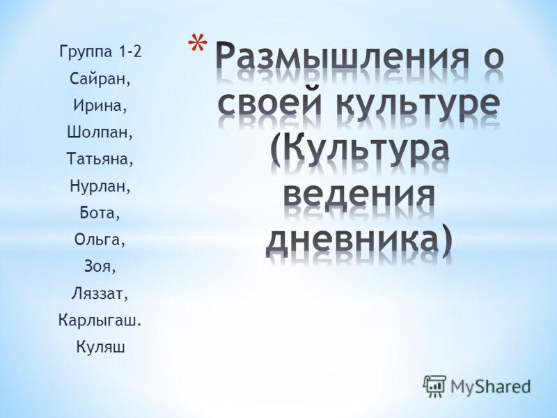 Группа 1-2 Сайран, Ирина, Шолпан, Татьяна, Нурлан, Бота, Ольга, Зоя, Ляззат, Карлыгаш. Куляш