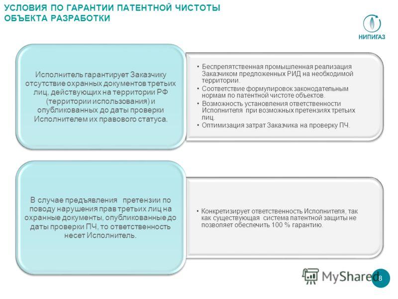 8 Беспрепятственная промышленная реализация Заказчиком предложенных РИД на необходимой территории. Соответствие формулировок законодательным нормам по патентной чистоте объектов. Возможность установления ответственности Исполнителя при возможных прет