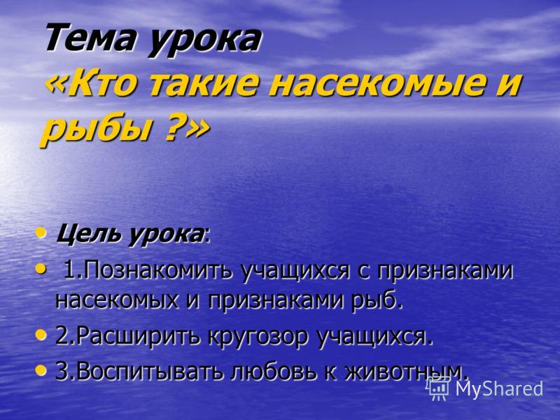 МОУ «С.Ш.9» г. Канаш Говорухина Венера Михайловна Урок ознакомления с окружающим миром в 1 классе