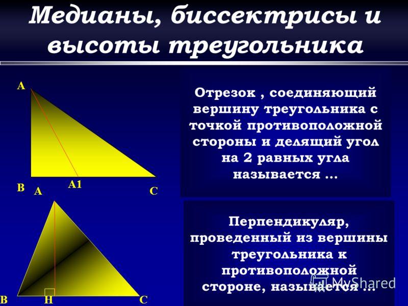 Медианы, биссектрисы и высоты треугольника A M Отрезок, соединяющий вершину треугольника с серединой противоположной стороны, называется … A C M2 B M1 M3