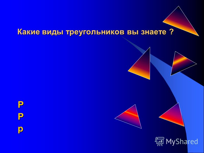 Три отрезка треугольника. Отрезок биссектрисы угла, соединяющий вершину треугольника с точкой противолежащей стороны, называется биссектрисой треугольника. Отрезок, соединяющий вершину треугольника с серединой противолежащей стороны, называется медиа
