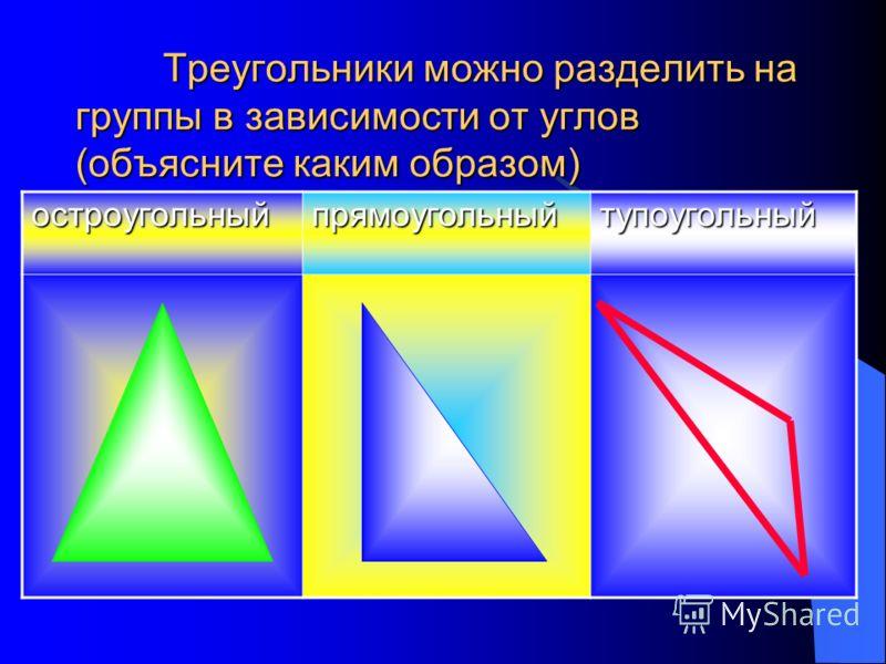 Какие виды треугольников вы знаете ? РРр