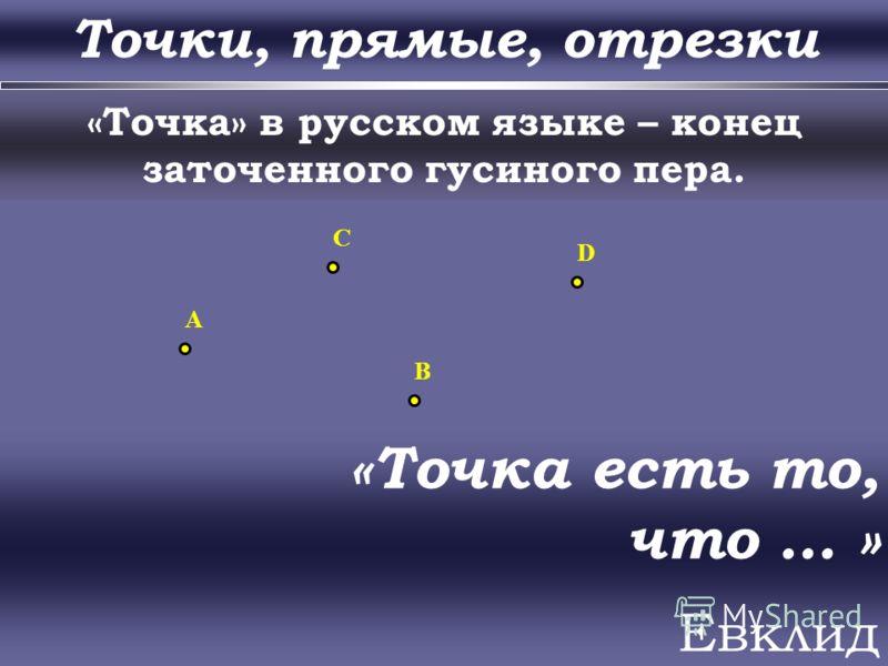 Простейшие геометрические фигуры Назовите ихфигуры OO A B KP 123456789101112131415