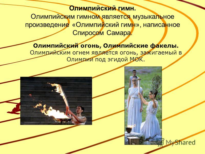 талисманы летних олимпийских игр