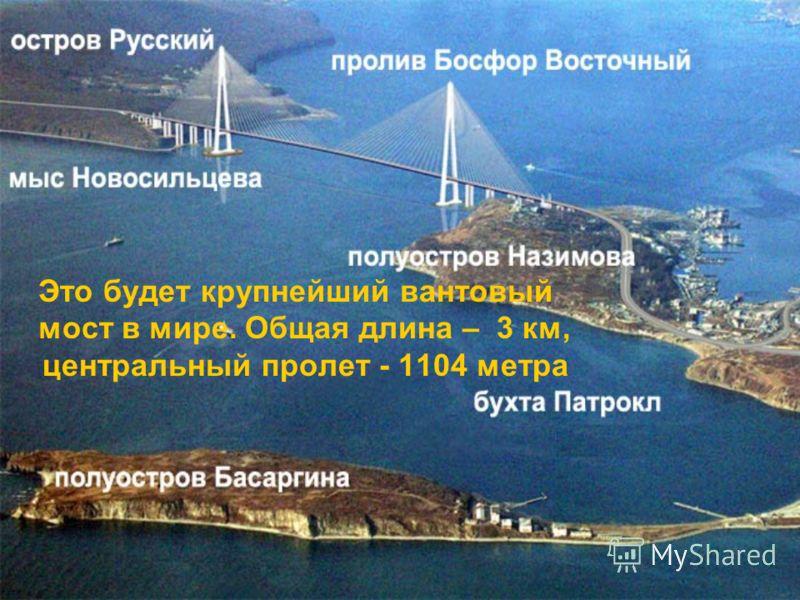Это будет крупнейший вантовый мост в мире. Общая длина – 3 км, центральный пролет - 1104 метра