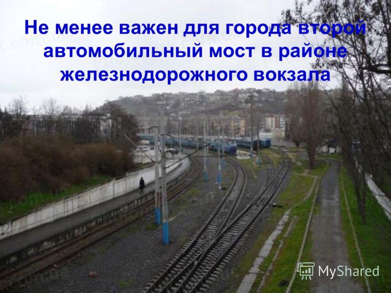 Не менее важен для города второй автомобильный мост в районе железнодорожного вокзала