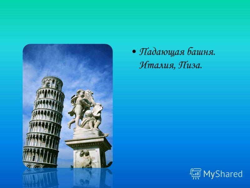 Падающая башня. Италия, Пиза.