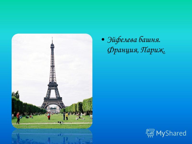 Эйфелева башня. Франция, Париж.