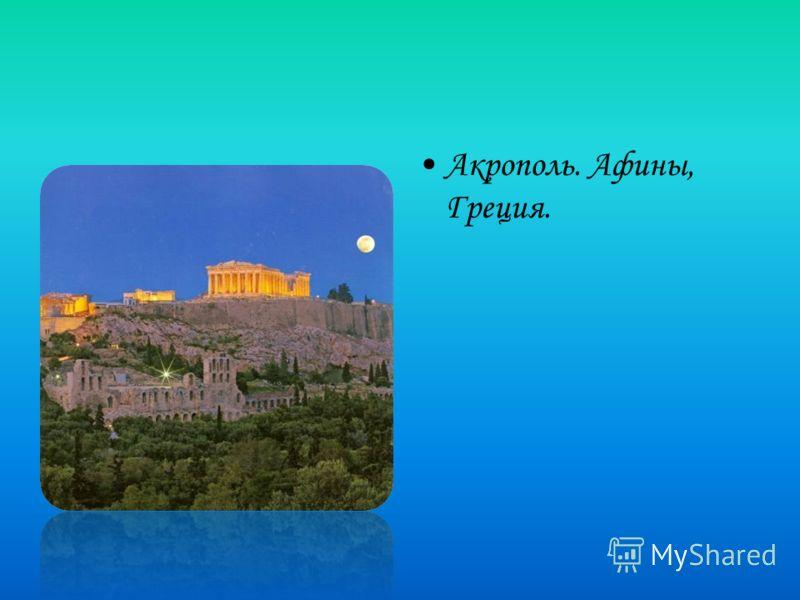 Акрополь. Афины, Греция.