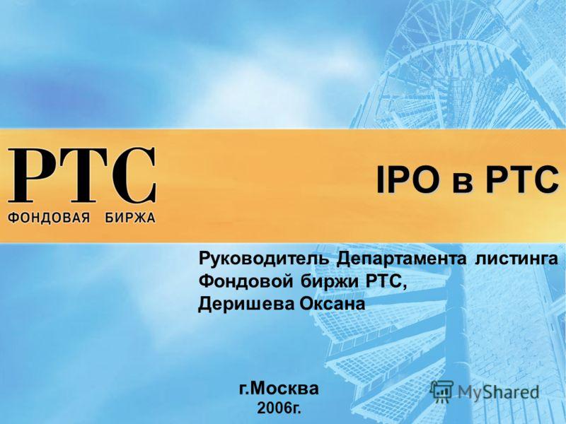 IPO в РТС г.Москва 2006г. Руководитель Департамента листинга Фондовой биржи РТС, Деришева Оксана