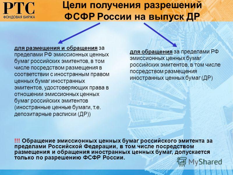 Цели получения разрешений ФСФР России на выпуск ДР для размещения и обращения за пределами РФ эмиссионных ценных бумаг российских эмитентов, в том числе посредством размещения в соответствии с иностранным правом ценных бумаг иностранных эмитентов, уд