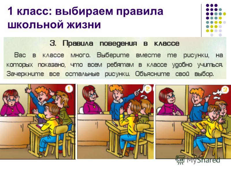 4 1 класс: выбираем правила школьной жизни