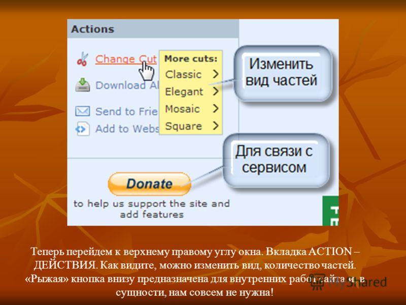Теперь перейдем к верхнему правому углу окна. Вкладка ACTION – ДЕЙСТВИЯ. Как видите, можно изменить вид, количество частей. «Рыжая» кнопка внизу предназначена для внутренних работ сайта и, в сущности, нам совсем не нужна!