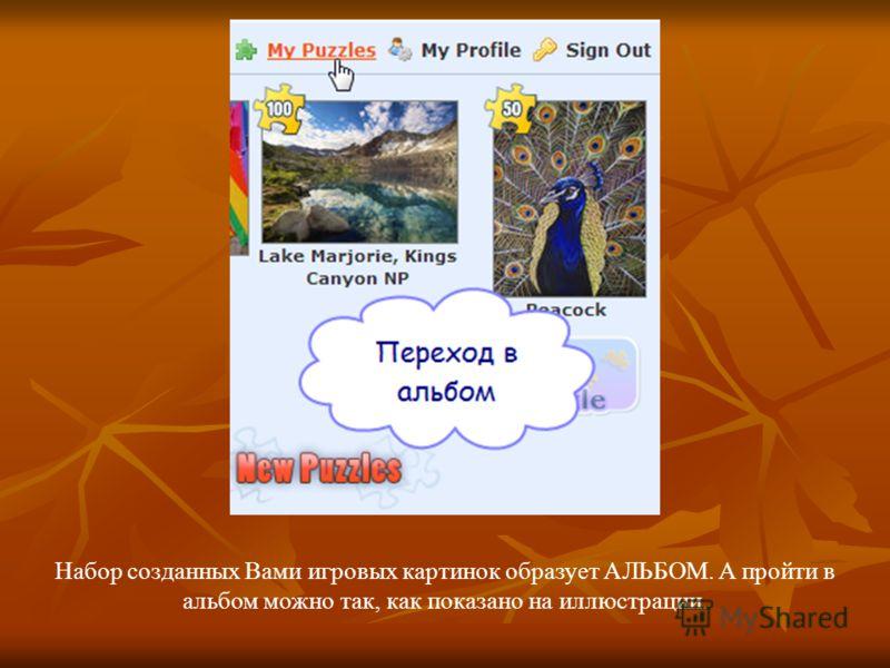 Набор созданных Вами игровых картинок образует АЛЬБОМ. А пройти в альбом можно так, как показано на иллюстрации.