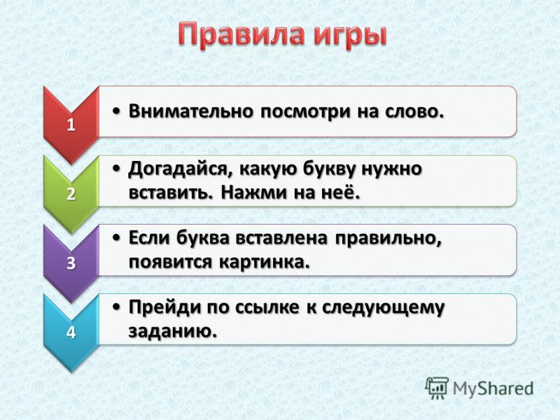 Учитель-логопед Омельченко Л.В.