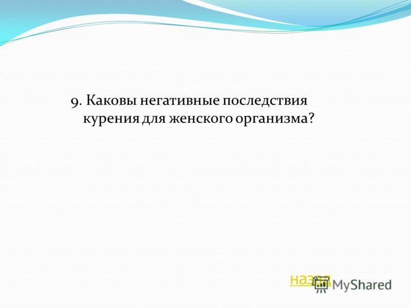 9. Каковы негативные последствия курения для женского организма? назад