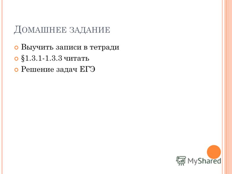 Д ОМАШНЕЕ ЗАДАНИЕ Выучить записи в тетради §1.3.1-1.3.3 читать Решение задач ЕГЭ