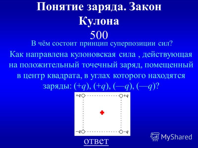 НАЗАДВЫХОД В замкнутой системе алгебраическая сумма электрических зарядов сохраняется. Например, при электризации трением: до трения общий заряд палочки и шерсти был равен нулю, и после он тоже равен нулю: сколько электронов перешло на палочку, столь