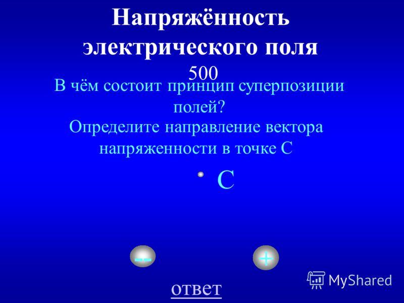 НАЗАДВЫХОД Напряжённость электрического поля точечного заряда прямопропорциональна величине этого заряда и обратнопропорциональна квадрату расстояния от него до данной точки
