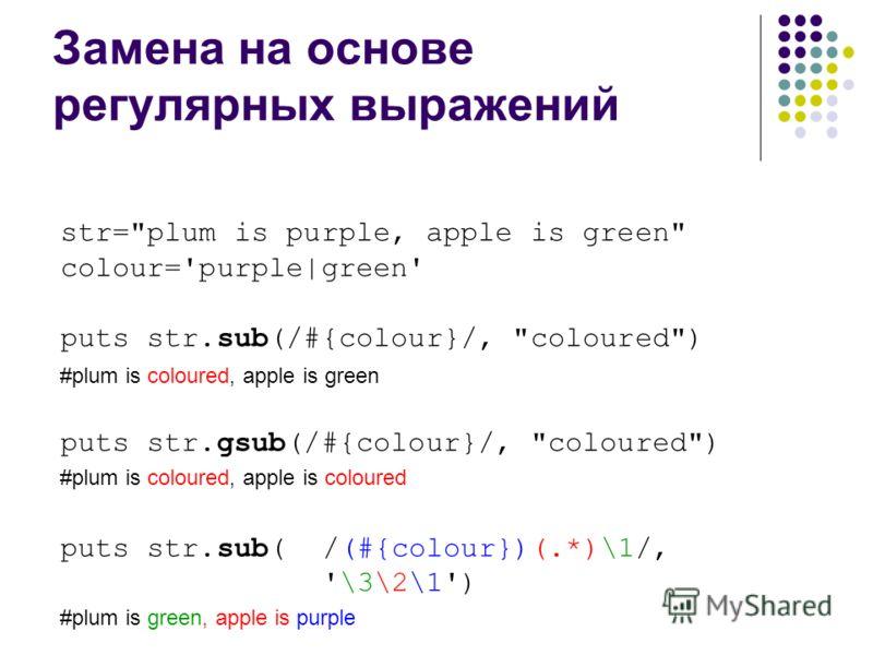 Замена на основе регулярных выражений str=