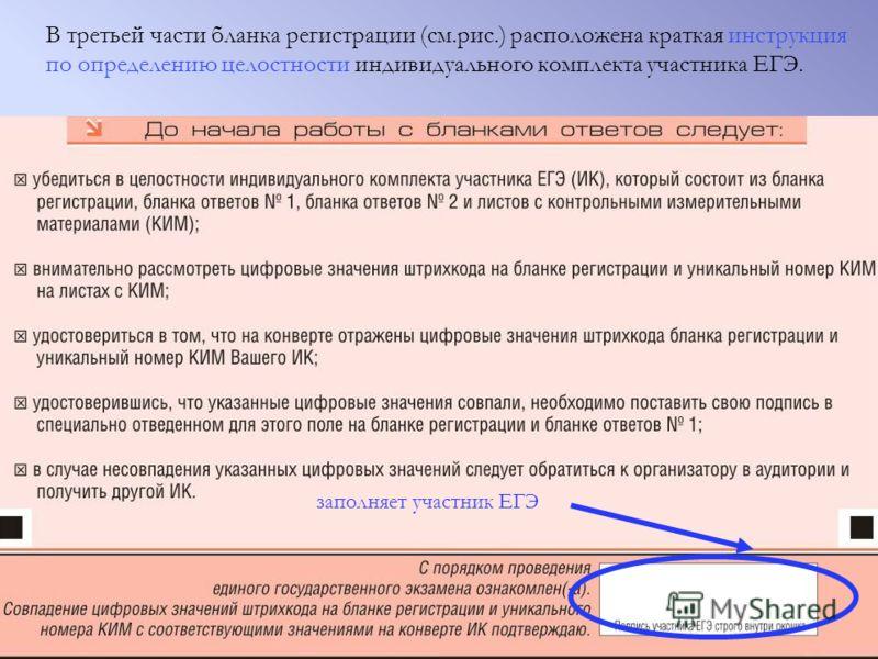 В третьей части бланка регистрации (см.рис.) расположена краткая инструкция по определению целостности индивидуального комплекта участника ЕГЭ. заполняет участник ЕГЭ