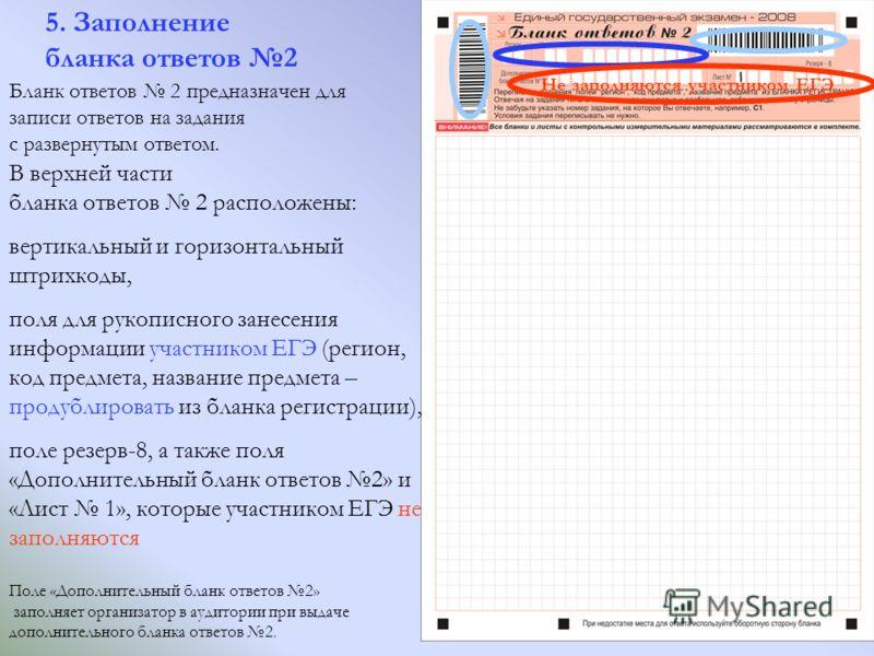 5. Заполнение бланка ответов 2 В верхней части бланка ответов 2 расположены: вертикальный и горизонтальный штрихкоды, поля для рукописного занесения информации участником ЕГЭ (регион, код предмета, название предмета – продублировать из бланка регистр
